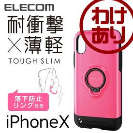 【訳あり】エレコム iPhoneXS iPhoneX ケース TOUGH SLIM 耐衝撃 フィンガーリング付 ピンク PM-A17XTSRPN