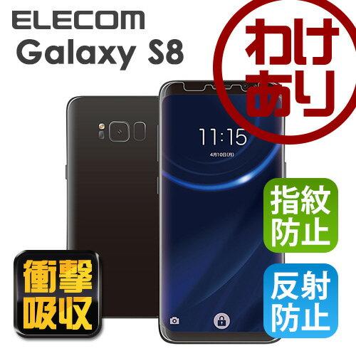 【訳あり】エレコム Galaxy S8 (SC-02J SCV36) 液晶保護フルカバーフイルム 衝撃吸収 指紋防止 反射防止 PM-GS8FLFPR