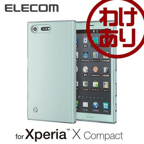 【訳あり】エレコム Xperia X Compact ケース クリアシェルカバー 極み設計 PM-SOXCPVKCR