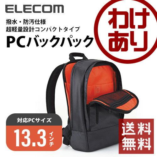 【訳あり】エレコム ノートPCバックパック 超軽量 ビジネスリュック 撥水・防汚仕様 ブラック 〜13.3インチPC対応 BM-BP01BK