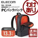 【訳あり】エレコム ノートPCバックパック 超軽量 ビジネスリュック 撥水・防汚仕様 ブラック 〜13.3インチPC対応 BM-…
