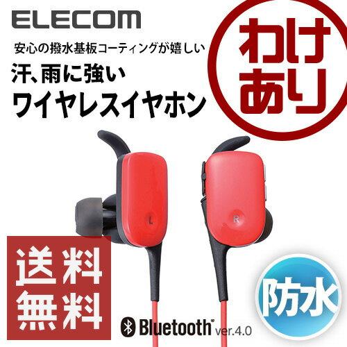 【訳あり】エレコム ワイヤレスイヤホン 防水 Bluetooth 連続再生4.5時間 レッド LBT-HPC11WPRD