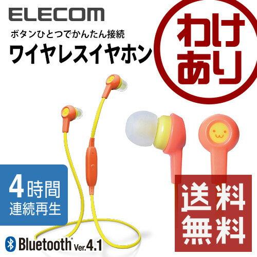 【訳あり】エレコム ワイヤレスイヤホン かんたん接続 連続再生4時間 Bluetooth4.1 オレンジ フェイス LBT-HPC12MPF2