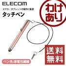 【訳あり】エレコム導電性繊維タッチペンピンクTB-TPLS02PN