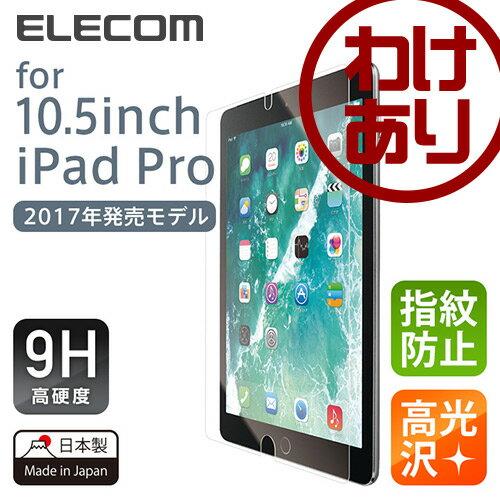 【訳あり】エレコム 10.5インチ iPad Pro 液晶保護 超透明フィルム 光学ハイブリッド強化プラスチック 高光沢 TB-A17FLTAG