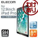 【訳あり】エレコム 12.9インチ iPad Pro (2017年発売モデル) 液晶保護 超透明フィルム 光学ハイブリッド強化プラスチ…