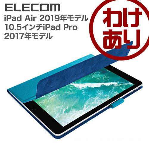 【訳あり】エレコム 10.5インチ iPad Pro ケース イタリアンソフトレザーカバー 2アングルスタンド スリープ対応 ライトブルー TB-A17WDTLBU