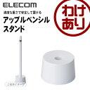 【訳あり】エレコム アップルペンシル用スタンド TB-APENDS