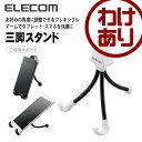 【訳あり】エレコム タブレット・スマートフォン用フレキシブル三脚スタンド TB-DS007WH