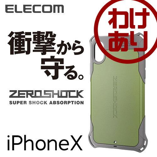 【訳あり】エレコム iPhone X用 衝撃吸収ZEROSHOCK/スタンダード TH-A17XZEROGN
