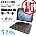【訳あり】エレコム 9.7インチiPad Pro用 薄型ワイヤレススタンドキーボード Bluetoothキーボード TK-FBP068ISV3