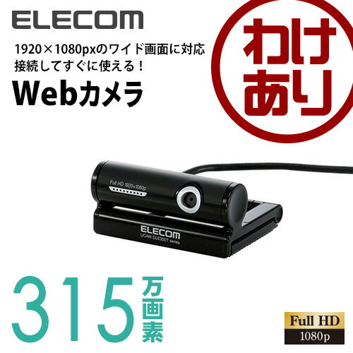 【訳あり】エレコム Webカメラ フルHD対応 315万画素 ワイドサイズ対応 内蔵マイク搭載 イヤホンマイク付 1.4m ブラック UCAM-DLE300TNBK