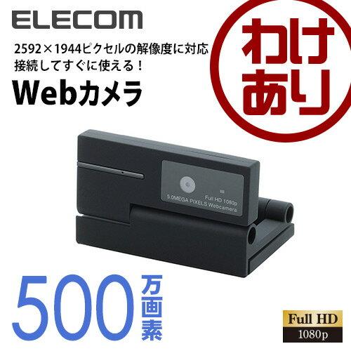 【訳あり】エレコム Webカメラ 高画質 フルHD対応 500万画素 内蔵マイク搭載 イヤホンマイク付 0.8m ブラック UCAM-DLI500TNBK