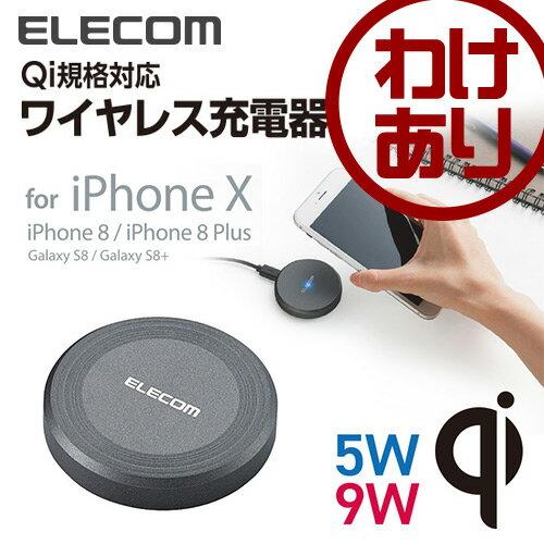 【訳あり】エレコム Qi規格対応 ワイヤレス充電器 iPhoneX/8/8 Plus対応 正規認証品 ブラック W-QA01BK
