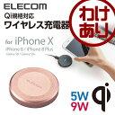 【訳あり】エレコム Qi規格対応 ワイヤレス充電器 iPhoneX/8/8 Plus対応 正規認証品 ...