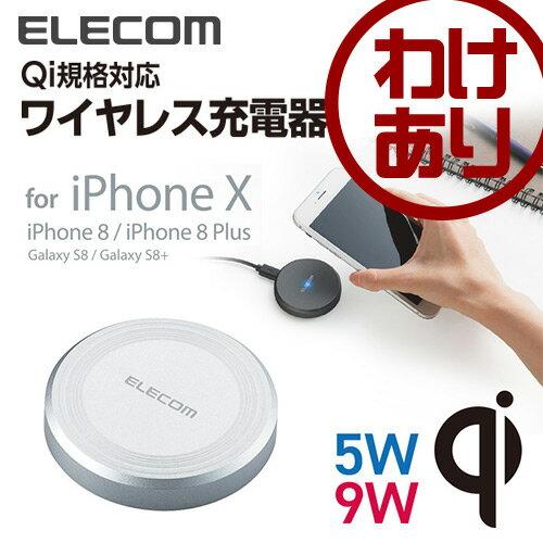 【訳あり】エレコム Qi規格対応 ワイヤレス充電器 iPhoneX/8/8 Plus対応 正規認証品 シルバー W-QA01SV