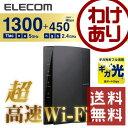 【訳あり】エレコム 高速&安定通信 無線LANルーター Wi-Fiルーター 11ac 1300+450Mbps ギガビットルーター WRC-1750GHBK-E