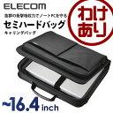 【訳あり】エレコム PCキャリングバッグ 衝撃吸収 セミハード 〜16.4インチ対応 ZEROSHOCK パソコンバッグ ブラック ZSB-BM001NBK