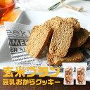 【訳あり】 玄米ブラン 豆乳おからクッキー 500g(250g×2袋)[訳ありスイーツ お菓子 ハロウィン おからパウダー …