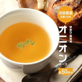 【ポイント10倍】【訳あり】 100%淡路島産 たまねぎスープ 50杯分 200g [訳あり オニオンスープ インスタントスープ 送料無料]【メール便A】【TSG】