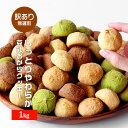 【訳あり】 新食感!しっとりやわらか豆乳おからクッキー 1Kg(250g×4袋)[訳ありスイーツ お菓子 置き換え ダイエ…