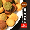 【訳あり】 6つのZERO!サクサク豆乳おからクッキー 4種セット 1Kg(250g×4袋)[訳あり スイーツ 置き換え ダイエッ…