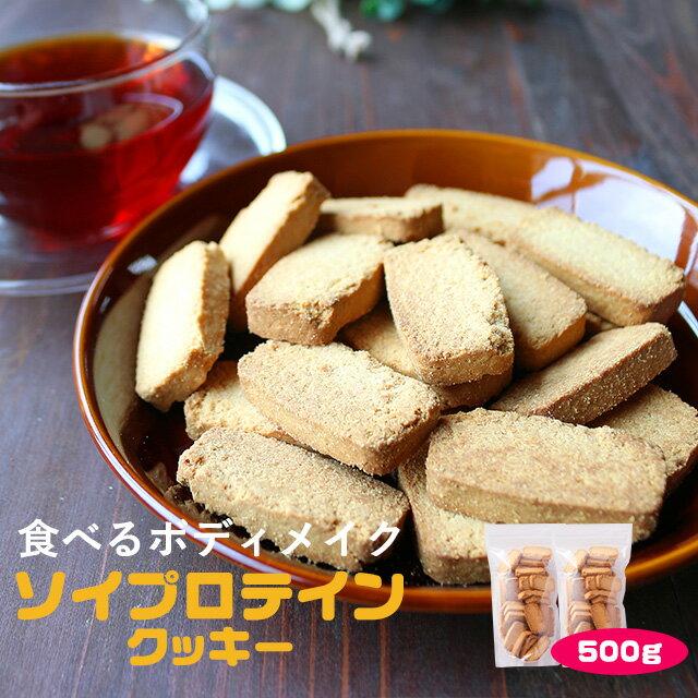 【訳あり】 健康的に美しく!豆乳おからプロテインクッキー 500g (250g×2袋)[訳ありスイーツ お菓子 おからパウダー 送料無料]【メール便A】【WKP】