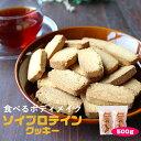 【訳あり】 健康的に美しく!豆乳おからプロテインクッキー 500g (250g×2袋)ハードタイプ[訳ありスイーツ お菓子 …