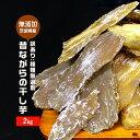 【訳あり】 茨城産 昔ながらの干し芋 平干し 山盛り 2Kg (1Kg×2袋) [訳ありスイーツ お菓子 送料無料]【宅配便A】…