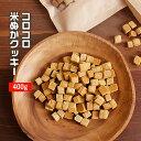 【今だけ1000円×ポイント5倍】【訳あり】 コロコロ米ぬかクッキー 400g(200g×2袋)[お菓子 おかし かわいい 硬い…