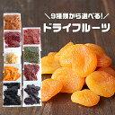 ★在庫処分★【訳あり】 9種類から選べる! どっさり ドライフルーツ 1袋[杏 マンゴー ドラゴンフルーツ レーズン …