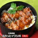 【ポイント20倍】【訳あり】 北海道産 ふわっといわし丼 5食セット[レトルト 丼物 イワシ 蒲焼き かばやき 小ぶりサ…