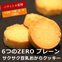 ★着後レビューでクーポンプレゼント★【訳あり】6つのZERO!サクサク豆乳おからクッキー プレーン 1Kg(250g×4袋)【直送J】【メール便A】【WKP】