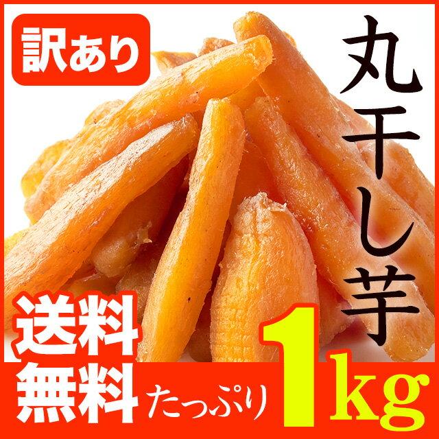 【訳あり】茨城産 やわらか 干し芋 丸干し 1kgセット (500g×2袋)【直送B】【クール便A】【WKP】
