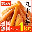 【訳あり】 茨城産 干し芋 丸干し 1kgセット (500g×2袋)【直送J】【メール便A】