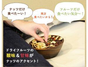 【訳あり】8種のわがままミックス!ミックスナッツ&ドライフルーツ1Kg【直送J】【メール便A】【WKP】
