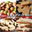 【訳あり】 途中で飽きない!豆乳おからクッキー 大満足アソートセット(合計950g)[訳ありスイーツ お菓子 ハロウィ…