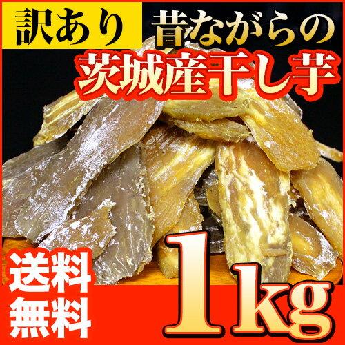 【訳あり】 茨城産 昔ながらの干し芋 平干し 1Kg 【直送B】【クール便A】【WKP】