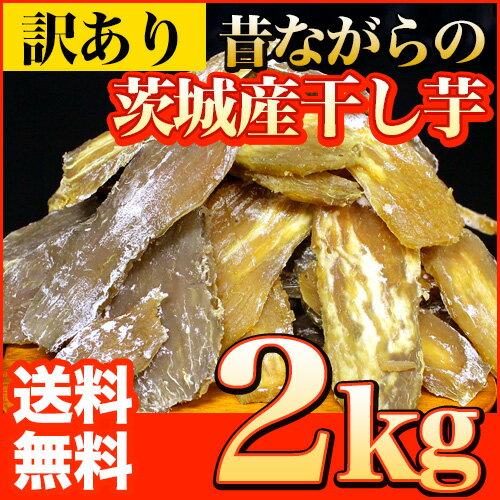【訳あり】 茨城産 昔ながらの干し芋 平干し 山盛り 2Kg (1Kg×2袋) 【近畿A】【宅配便B】