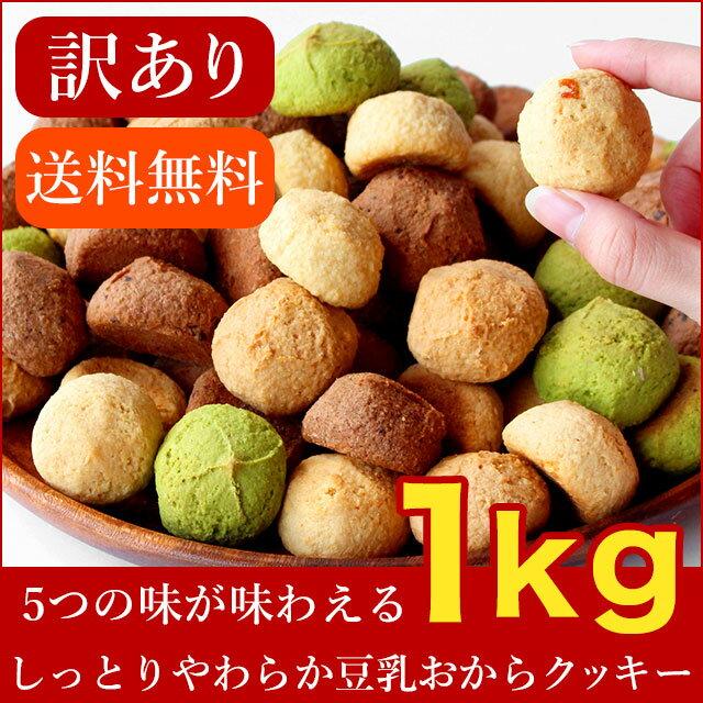 【訳あり】 新食感!しっとりやわらか豆乳おからクッキー 1Kg(250g×4袋) 【近畿A】【宅配便B】