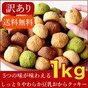 【訳あり】新食感!しっとりやわらか豆乳おからクッキー 1Kg(250g×4袋)【直送J】【メール便A】【WKP】