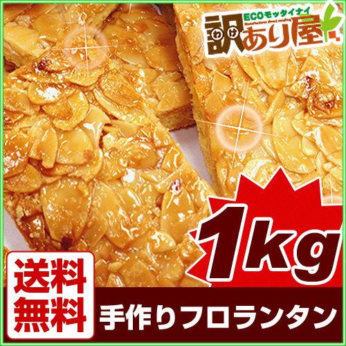 焼き菓子の王様 フロランタン 1kg [メーカー直送(他商品と同梱不可)][スイーツ/お取り寄せ]【直送B】【訳あり/送料無料】