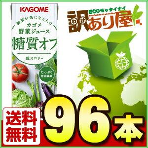 カゴメ 野菜ジュース糖質オフ 200ml×96本[野菜ジュース/果実ジュース]【kagome_oga】【近畿A】【宅配便B】【送料無料】【k96】