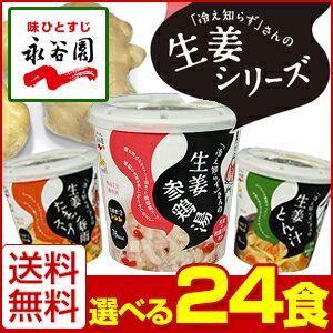 永谷園 「冷え知らず」さんの生姜カップスープ 選べる 24個 (6個×4種)【近畿A】【宅配便B】