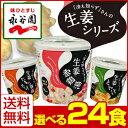 【クーポン発行中】選べる4ケース!永谷園 「冷え知らず」さんの生姜カップスープ 24個セット(6個×4種類)[冷え知…