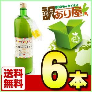 かたすみ 有機レモン果汁 100%ストレート 900ml×6本 【宅配便A】【入荷A】