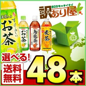 サンガリア すばらしいお茶シリーズ 選べる 500ml×48本 【近畿A】【宅配便B】