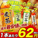 【クーポン発行中】4種類から選べる!サンガリア すばらしいお茶シリーズ 500mlPET×48本セット[ソフトドリンク/緑…