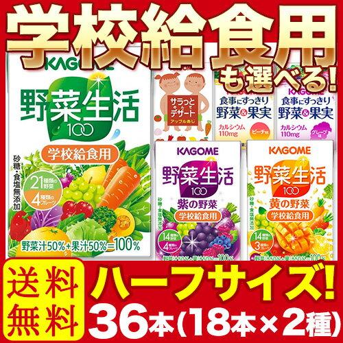 【2種類選べる】 カゴメ 野菜ジュース 選べる 100ml紙パック 36本 (18本×2種)  【近畿A】【宅配便B】