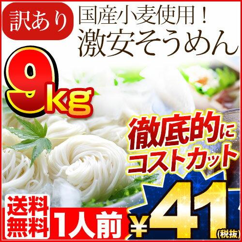 【訳あり】 国産小麦使用 大容量 そうめん 乾麺 9Kg(450g×20袋)【近畿A】【宅配便B】